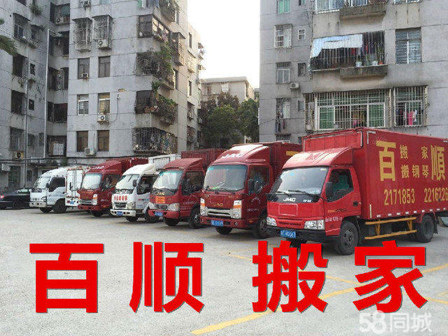 珠海市百顺搬家、拱北、吉大、香洲、西区分部