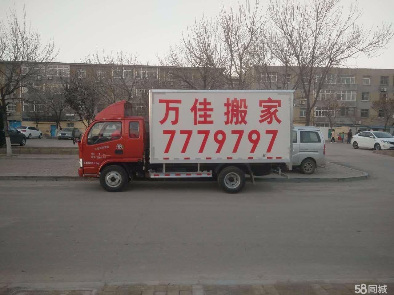 东营【万佳搬家】搬厂长短途搬运,不乱收费 值得信赖
