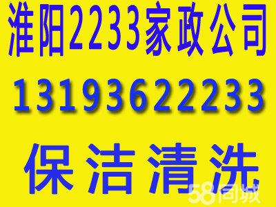 淮阳2233搬家公司,设备齐全,人员专业,信誉第一
