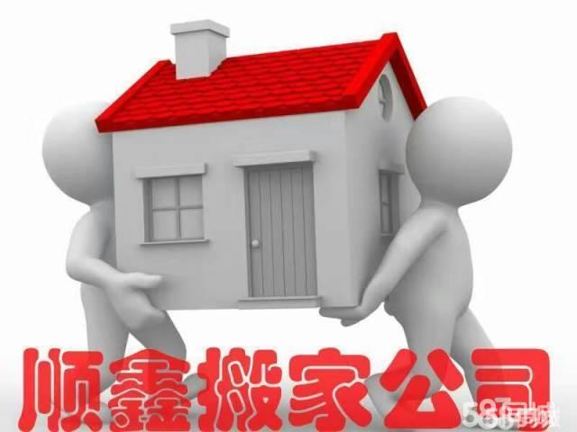 沈丘顺鑫专业搬家找我搬家幸福到家