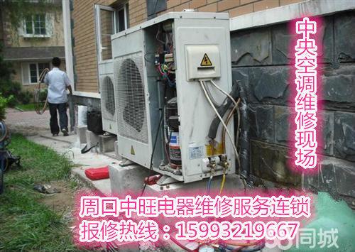 周口空调售后维修站 移机加氟 清洗保养