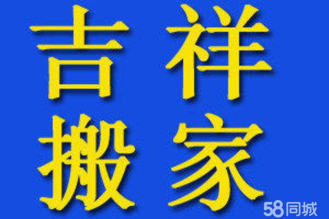 沈丘专业家政专业搬家、家庭、长短途搬运