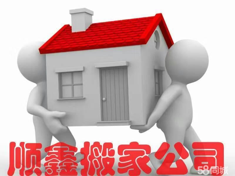 沈丘顺鑫专业搬家只要你需要我们一定搬到