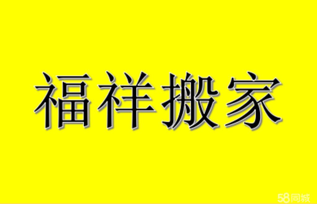 鹤壁福祥专业搬家.长短途货运.就近派车.安全快捷