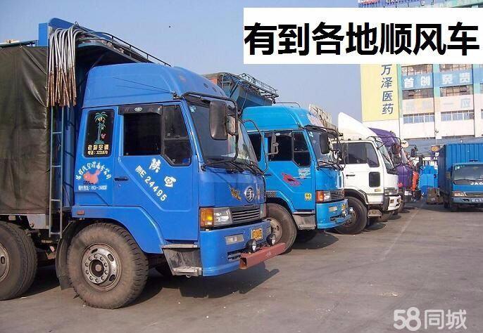 专业长途搬家拉货,跨省搬家拉货,有各地顺风车,价优