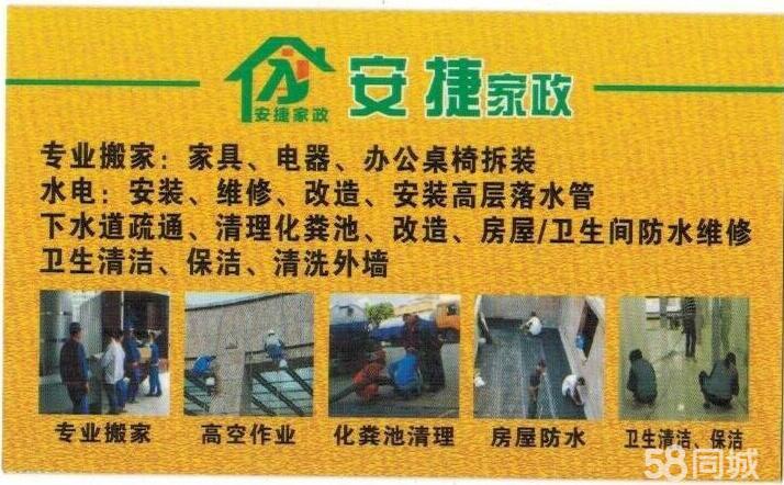 湘西安捷搬家公司-安全放心,高效快捷,各种搬家服务