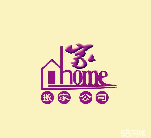 家庭搬家公司搬家短途搬家长途搬家 专业搬家十年