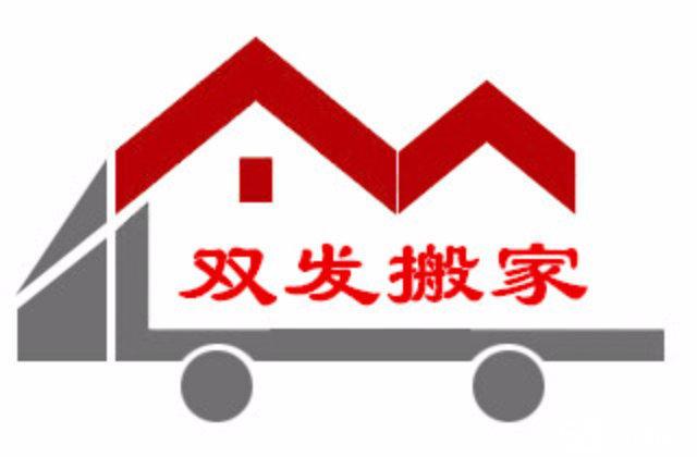 双发搬家 工商注册 正规搬家 诚信服务 价格合理