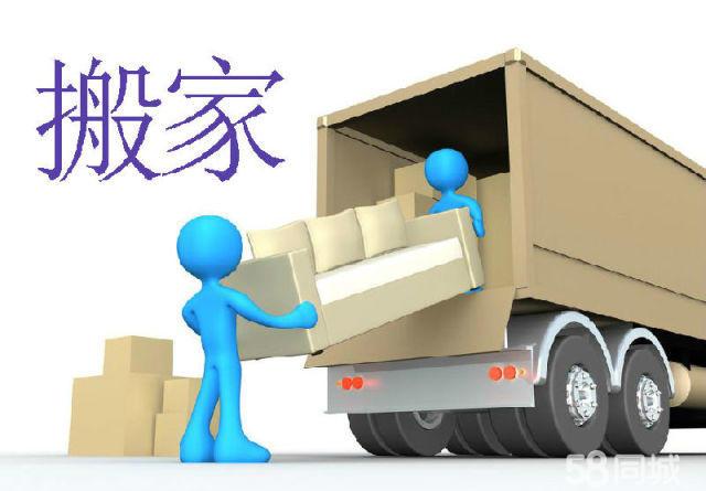 本溪【大众搬家】工商注册正规公司15年搬家丰富经验