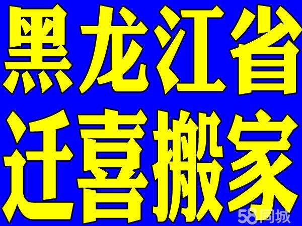 黑龙江迁喜搬家 专业长途优惠 顺风车货站价预定中