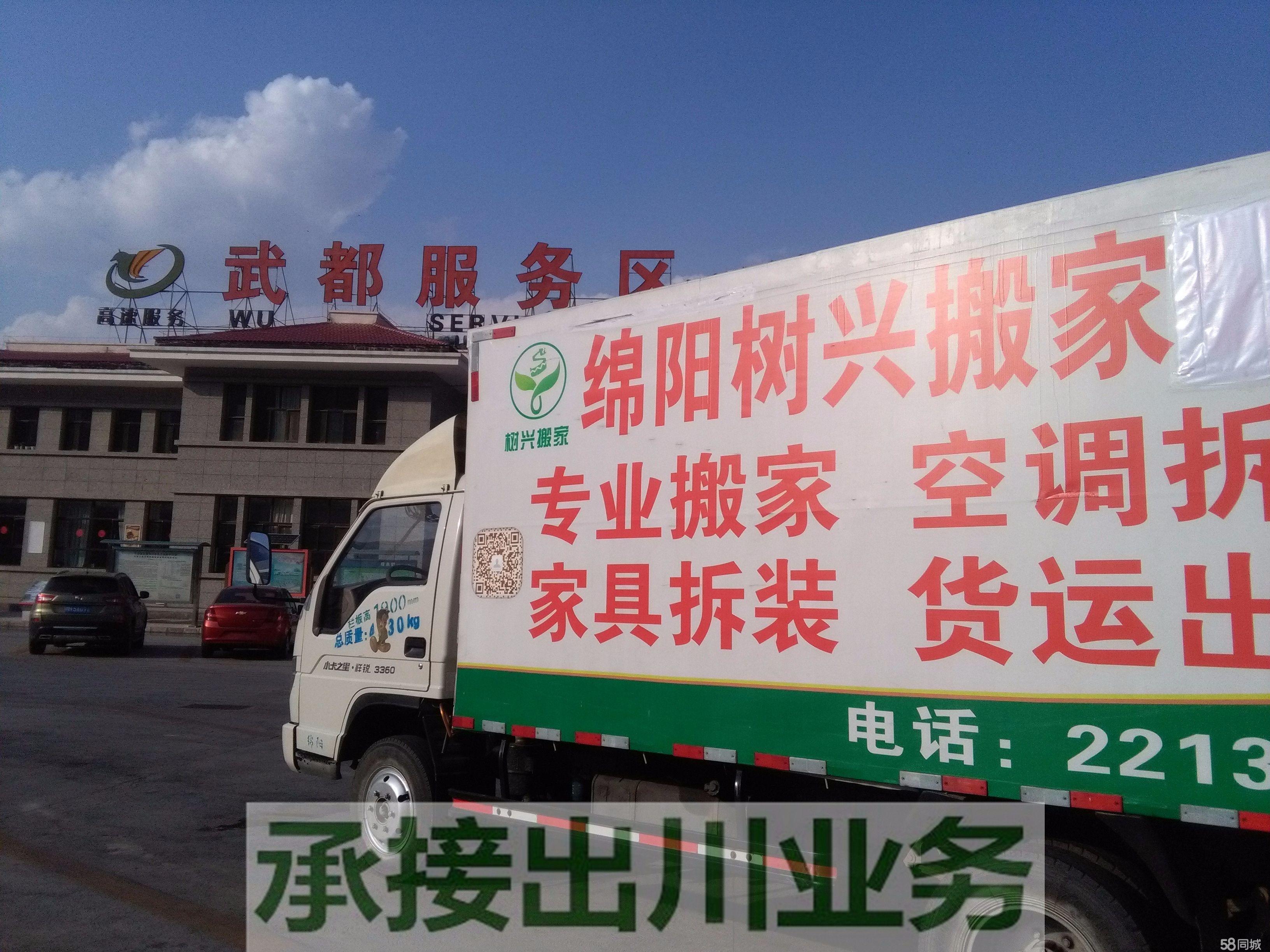 绵阳树兴搬家公司,长途货运搬家搬场,电话24h畅通