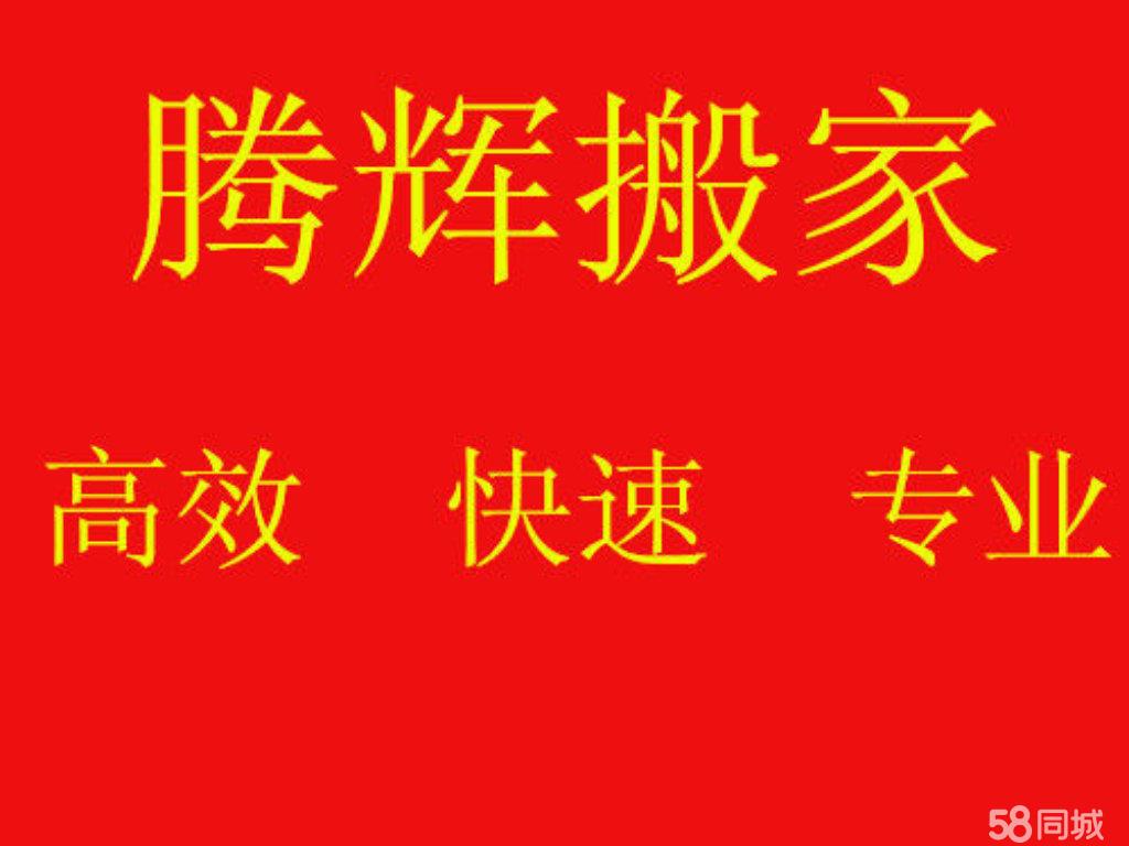 绵阳腾辉搬家 专业搬家服务团队