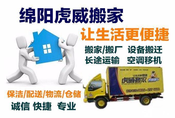 绵阳虎威搬家,精品搬家、企业搬迁,让生活更便捷