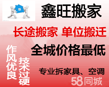 绵阳鑫旺搬家公司全城价格较低服务较好
