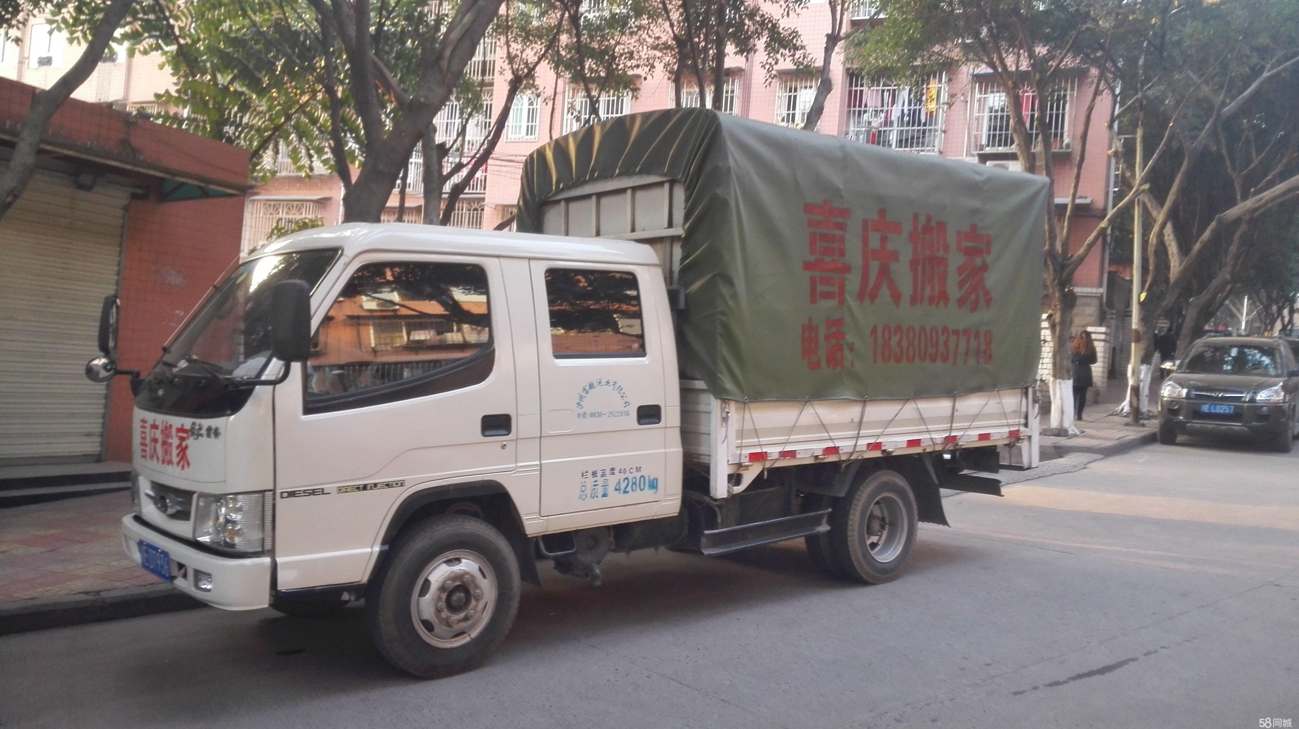 泸州喜庆搬家公司、专业、服务好。