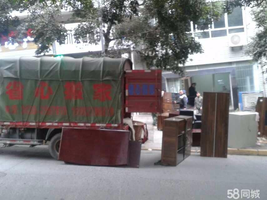 泸州省心搬家公司