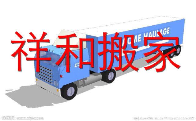 泸州祥和搬家公司:价格更优惠准时准点守信,全天服务