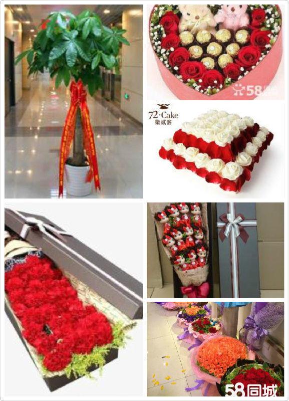 鲜花店订花送鲜花巧克力生日蛋糕开业花篮鲜花速递