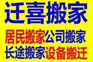 忻州迁喜搬家公司