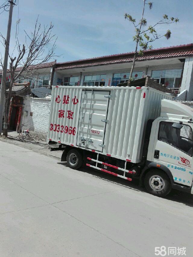 忻州市忻府区心贴心搬家服务中心