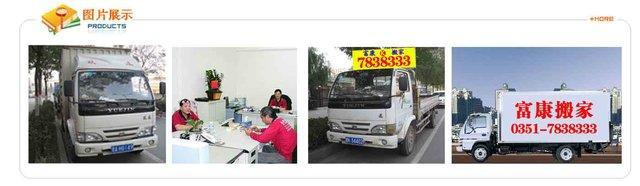忻州兴旺专业搬家公司,长短途货运,车库搬运