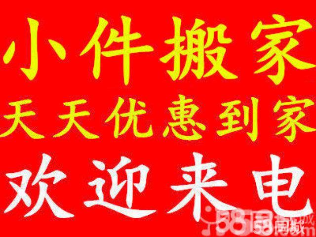 咸阳快捷居民搬家、学生、白领个人小型搬家货运