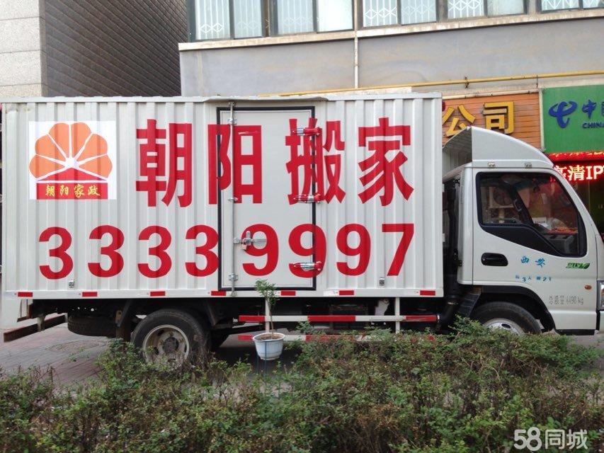 2017朝阳搬家公司提供专业搬家、长途搬家、空调拆装、