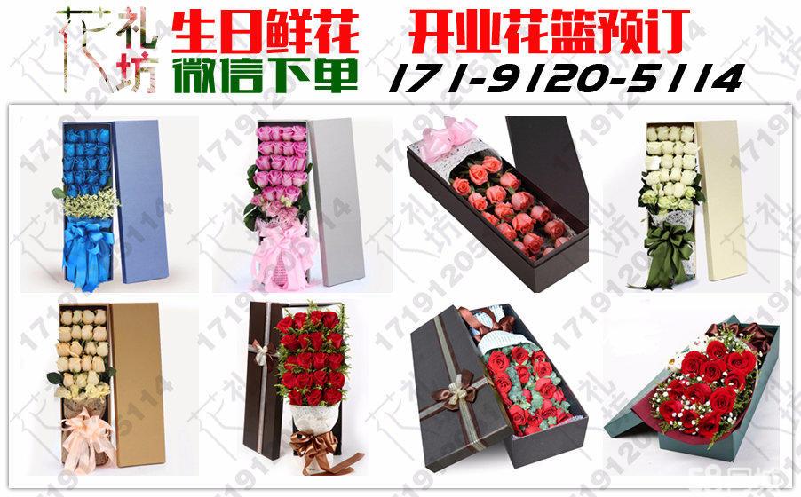 吉首鲜花店母亲节康乃馨情人节玫瑰生日鲜花开业花篮