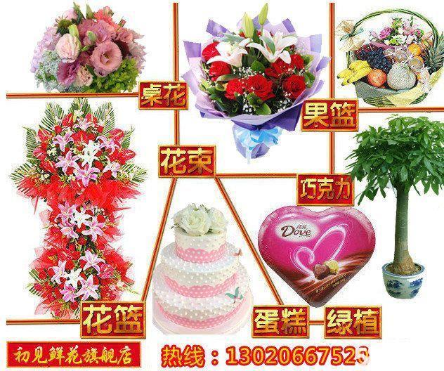 本地花店.送货快价格低.订花送花.开业花篮.鲜花店