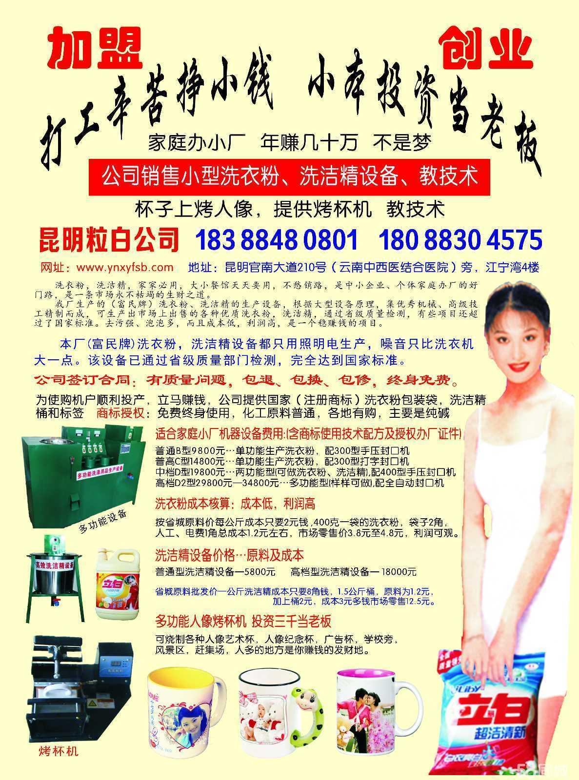 小型创业办厂好项目 开办小型家庭洗衣粉厂稳赚钱