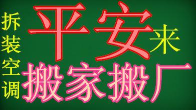 全香洲区西区【平安来搬家】搬长途【搬钢琴】拆装空调