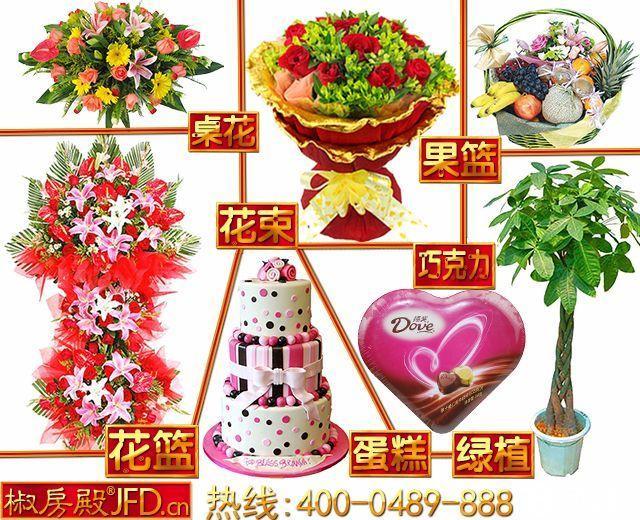 本地花店送货快价格低订花送花玫瑰蛋糕开业花篮鲜花店