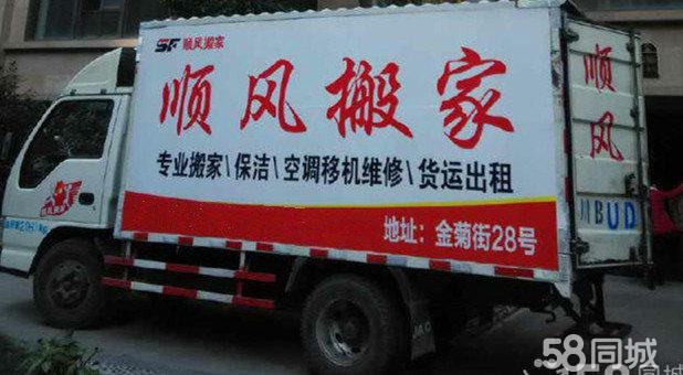 绵阳顺风搬家公司、价钱实惠、方便快捷高效、满意付款