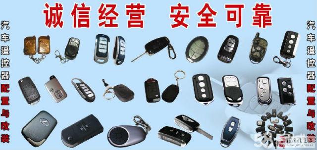 车匙王锁行,专注上门车锁开修,开锁换锁,技术有保障