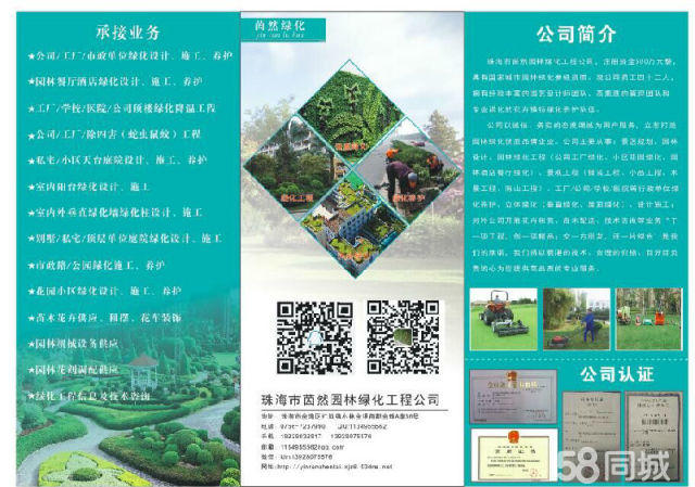 珠海茵然园林 专业绿化养护、绿化工程、天台庭院