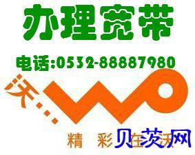 专业办理青岛联通企业宽带 写字楼商务宽带