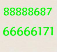 出售青岛联通座机号码88888开头66666开头