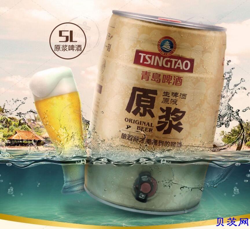 青岛啤酒 原浆5L桶装 扎啤鲜啤生啤酒 青岛原浆招商