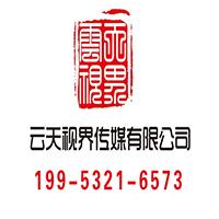 浙江台州市专业宣传片、VR全景拍摄、活动拍摄、无人机航拍