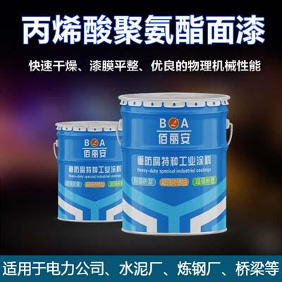 厂家直销供应山东丙烯酸聚氨酯防腐底漆